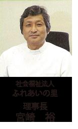 理事長 宮崎 裕
