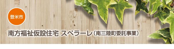 南方福祉仮設住宅 スペラーレ(南三陸町委託事業)